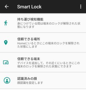 Androidの「Smart Lock」機能:端末が自動的にロック解除されるように設定する。