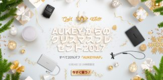 AUKEYからのクリスマスプレゼント!12/24限定!クーポン入力で全品20%オフ!これは使わないと損ですよ!