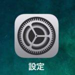 iPhoneやiPadがスリープ→再起動を繰り返す不具合への対処方法/直し方