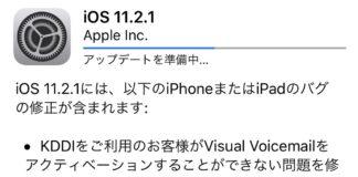 Appleが「iOS 11.2.1」の配信を開始!各種不具合を修正!特にauユーザーはビジュアルボイスメール(留守電機能)の不具合が改善しているのですぐにアップデートしましょう!