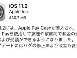 Appleが「iOS 11.2」の配信を開始!iPhone X/ 8が高速ワイヤレス充電へ対応!iPhoneやiPadが再起動を繰り返す不具合も対処済み!