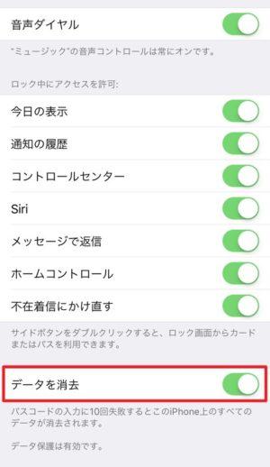 iPhone Xの「Face ID」によるロック解除を諦め、パスコードのみに変更。時間は1時間。