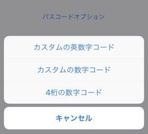 iPhoneのパスコードは6桁の数字以外にも変更可能。