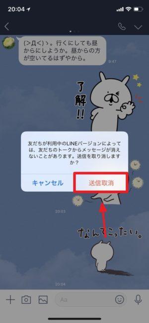 LINE誤爆時のメッセージやスタンプの「送信取消機能」の使い方