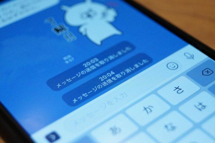 LINEが誤爆/誤送信したメッセージ/スタンプの取り消し機能を実装!ただし注意点もあり。