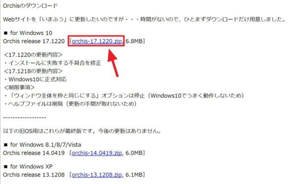 【追記】なんと「Orchis」のWindows 10対応バージョンのアップデートが配信開始に!