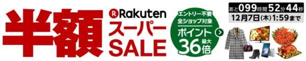 「Rakuten スーパーセール」が12月7日まで開催中!
