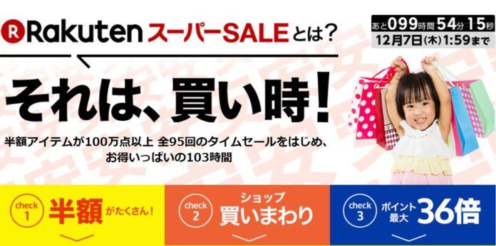 ポイント最大36倍!半額商品も多数の「Rakuten スーパーセール」が12月7日まで開催中!