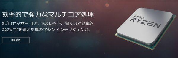 AMD Ryzen7 1700