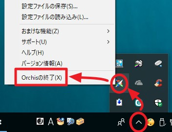 Windows 10 Fall Creators Update:「Orchis」のアンインストール方法