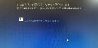 Windows 10 Fall Creators Update 適用後にパソコンが上手くシャットダウンできない原因は「Orchis」でした。