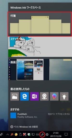 Windows 10の付箋アプリ「Microsoft Sticky Notes」を「Windows Ink ワークスペース」から起動する方法