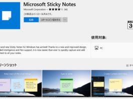 Windows 10の付箋アプリ「Microsoft Sticky Notes」はちょっとメモしたい時などに便利ですよ!