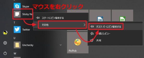 Windows 10の付箋アプリ「Microsoft Sticky Notes」の起動方法&タスクバーへの追加/ピン留め方法