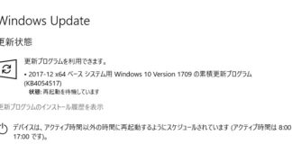 【Windows Update】マイクロソフトが2017年12月の月例パッチをリリース。今のところ大きな不具合報告は無し。Adobe Flash Playerのアップデートもお忘れなく!
