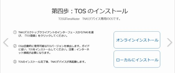 TOSのインストール