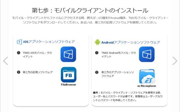 TNASモバイルクライアント/アプリのインストール
