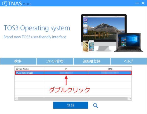 再度TNAS/TOSの管理画面にアクセスするには?