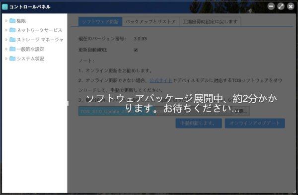 TNASデスクトップクライアント/TOSのインストール手順解説