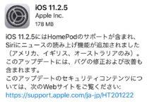 「iOS 11.2.5」の配信が開始!「chaiOS」バグ修正や「HomePod」のサポート開始など。