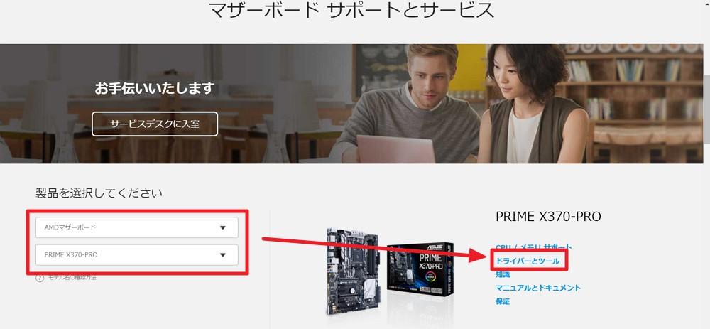 ASUSのEZ Updateは当てにならない?更新を確認してもBIOSが最新