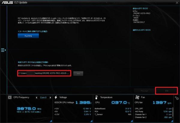 「EZ Update」でBIOSを手動でアップデートする方法