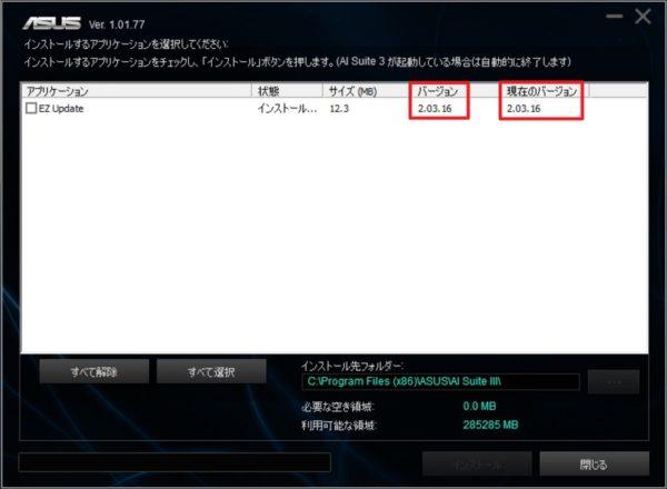 ASUSのマザーボードを使用中のユーザーは定期的にソフトやドライバの更新を直接確認しましょう!