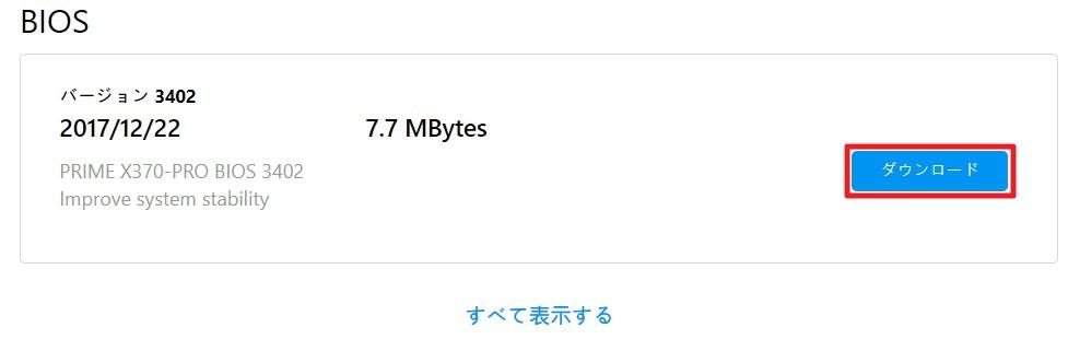Windows Update で AI Suite 3 が使用不能になった …