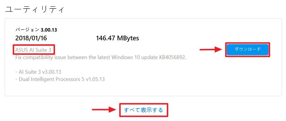 【マザボ】 ASUS、AI Suite 3 Beta Version 3.00.10を …