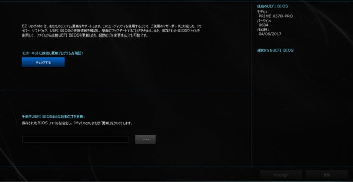 ASUSのEZ Updateは当てにならない?更新を確認してもBIOSが最新バージョンに出来ない場合は手動で更新しよう!