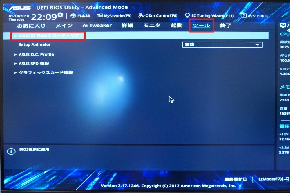 ASUSのマザーボードをUEFIから「EZ Flash 3」を使って最新の