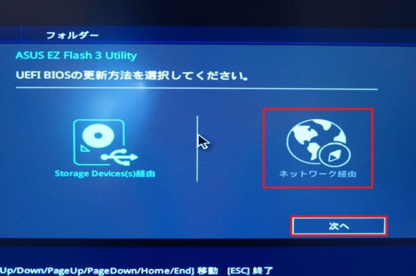 「EZ Flash 3」を使って「UEFI BIOS」最新バージョンにアップデートする方法解説