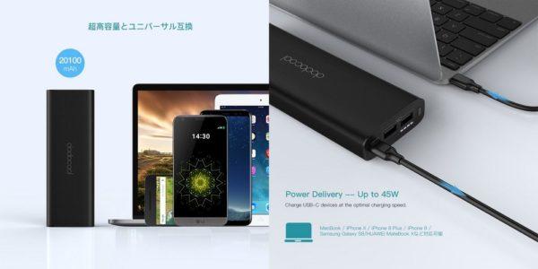 「dodocool モバイルバッテリー 20100mAh DP13」レビューまとめ!