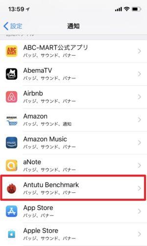 アプリの通知機能の設定を見直す。