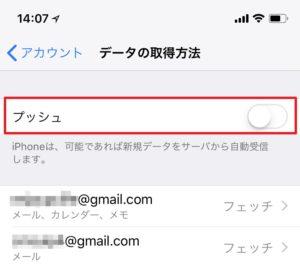 メールのプッシュ通知機能の見直し。