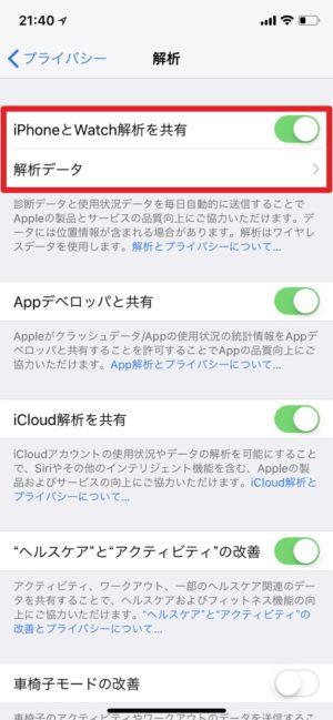iPhoneの解析データ送信をストップする&不具合の多いアプリは削除も検討。