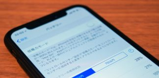 iOS 11:iPhoneのバッテリー持ちが悪い?電池の減りが早い場合の原因アプリの見つけ方と対処方法まとめ!