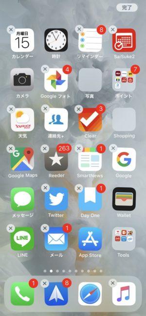 iPhoneアプリのアンインストール/削除方法