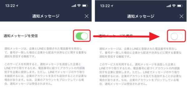 「LINE」アプリの情報提供同意オプションを見直して解除する方法。