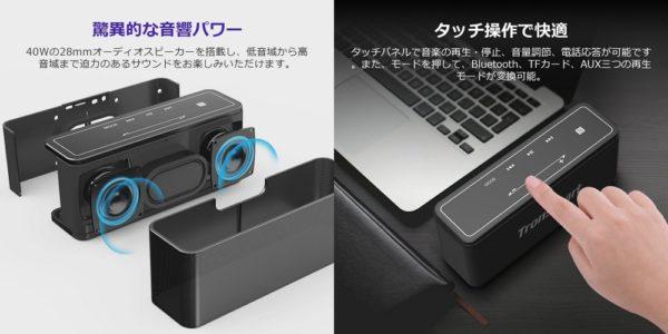「Tronsmart Mega Bluetooth スピーカー」の特徴/仕様