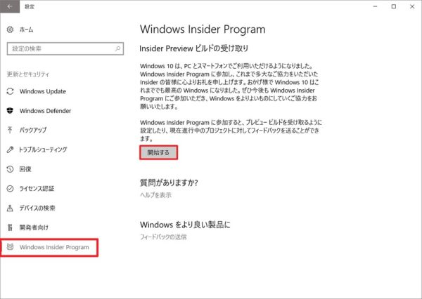 Windows 10 Insider Preview のインストール方法