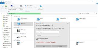 Windows 10 Tips:ネットワークからNASなどに接続した際のユーザー名/パスワードの編集・削除方法解説