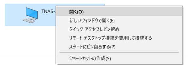 Windows 10 Tips:「ネットワーク資格情報」を編集/削除する方法~ユーザー名やパスワードの編集/訂正方法~
