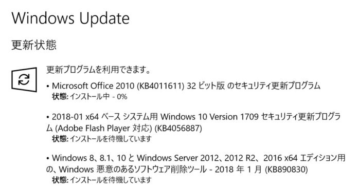 【Windows Update】マイクロソフトが2018年1月の月例パッチをリリース。AMDユーザーは不具合に注意を。Adobe Flash Playerのアップデートもお忘れなく!
