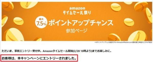 最大7.5%!Amazonの「ポイントアップキャンペーン」へのエントリーもお忘れなく!