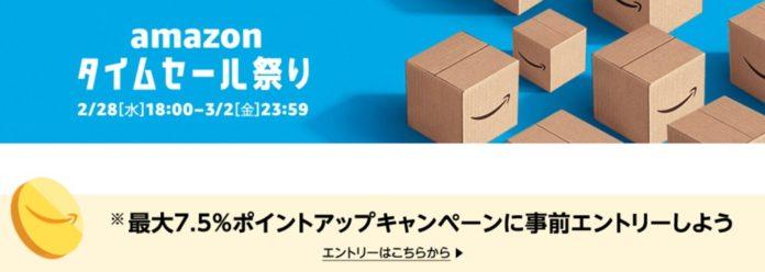 本日18時より開始!Amazonがタイムセール祭りを開催!ポイントアップキャンペーン併用でさらにお得に!