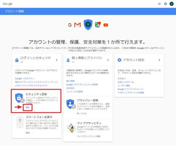 まずは「セキュリティ診断」でGoogleアカウントの利用状況をチェック!