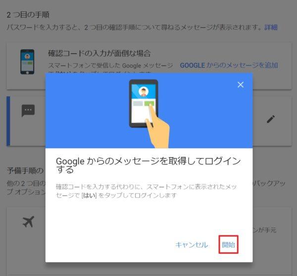 「Googleアカウント」に「2段階認証」をより簡単に使う方法~「Google アプリ」との連動が便利!~