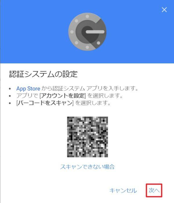 「Googleアカウント」の「2段階認証プロセス」を「認証システムアプリ」で行う方法