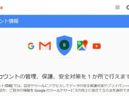 【重要】Google アカウント / Gmail に2段階認証を設定する方法解説!定期的に「セキュリティ診断」も行いましょう!